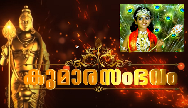 Kumarasambhavam Serial on Amriata TV