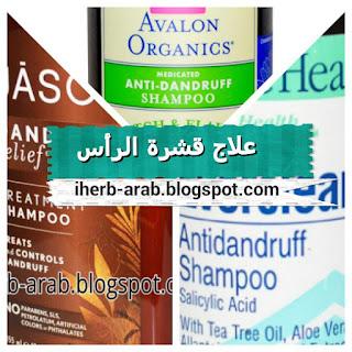 منتجات علاج قشرة الشعر من اي هيرب