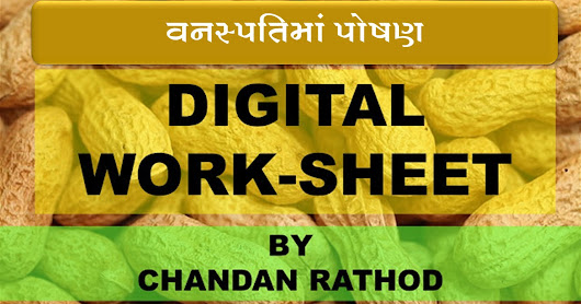 DIGITAL WORKSHEET SCIENCE STD-7 CHAPTER-1