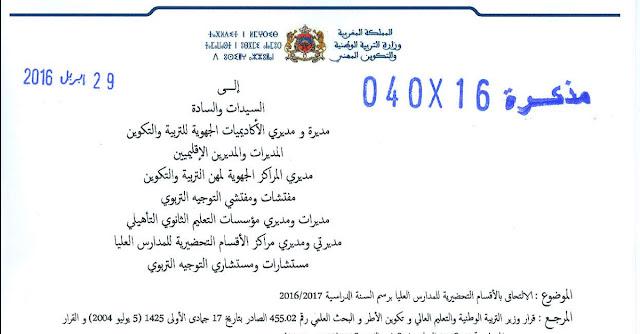 مذكرة رقم 040-16