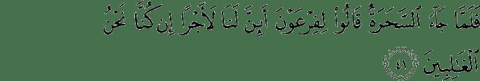 Surat Asy Syu'ara ayat 41