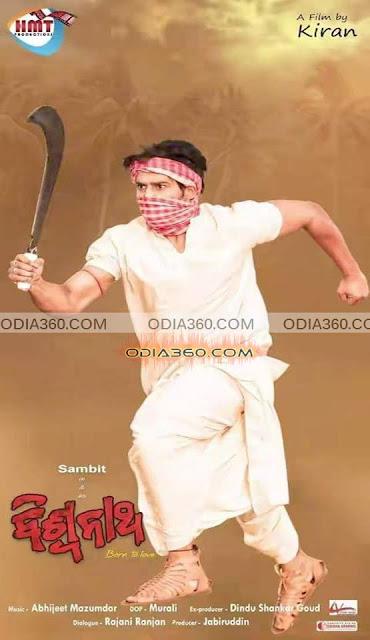 Biswanath – Born To Love Odia Movie Poster 3