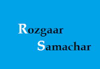 Gujarat Rozgaar Samachar (22-08-2018)