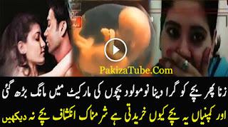 shameful activity with newborn