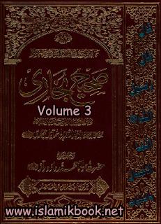 Sahih Bukhari Volume 3 (Jild 3) in Urdu Free Download