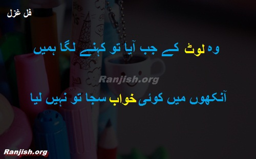 Jazbon ko meethi neend sula to nahi liya