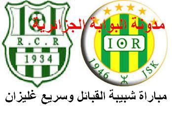 مباراة سريع غليزان شبيبة القبائل اليوم JSK VS RCR