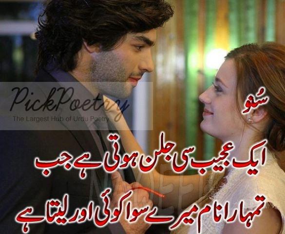 2017 Latest Poetry In Urdu Best Shayari Images Hindi Urdu Poetry