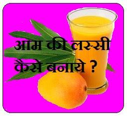 How mango lassi made?