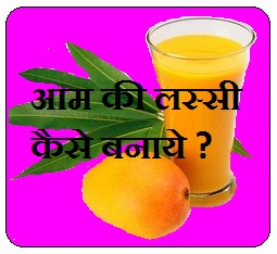 How mango lassi made?