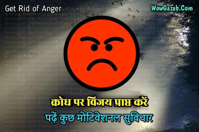 क्रोध पर अनमोल सुविचार (Hindi Me Anmol Suvichar)