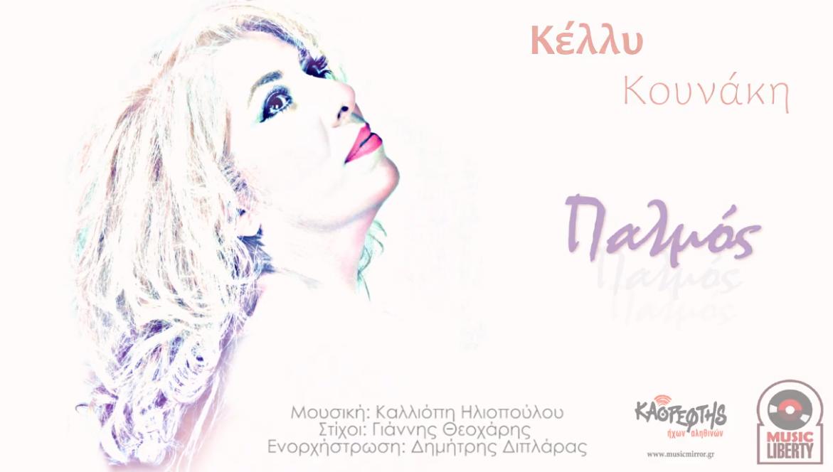 Το νέο  τραγούδι του Γιάννη Θεοχάρη με την Κέλλυ Κουνάκη - Παλμός