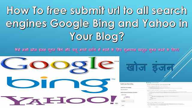 How To free submit url to all search engines Google Bing and Yahoo in Your Blog?