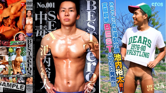 Best of Eros 1 – Ikeuchi Yuta