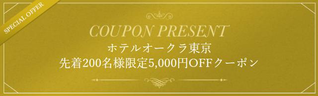 //ck.jp.ap.valuecommerce.com/servlet/referral?sid=3277664&pid=884850032&vc_url=https%3A%2F%2Fwww.ikyu.com%2Fap%2Fsrch%2FCouponIntroduction.aspx%3Fcmid%3D5778