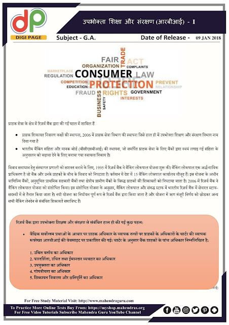 DP | IBPS Clerk Mains : Consumer Education And Protection - I | 09 - 01 -18