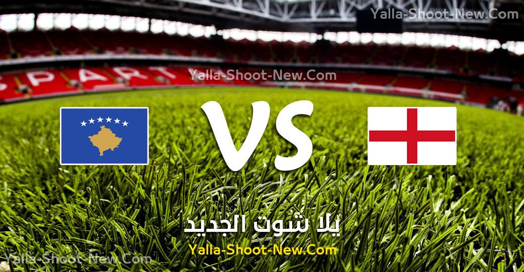 yalla shoot مباراة انجلترا وكوسوفو