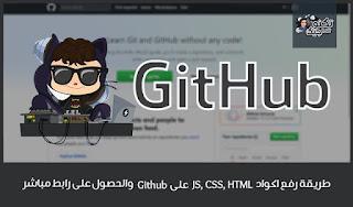 طريقة رفع اكواد JS, CSS, HTML على Github والحصول على رابط مباشر