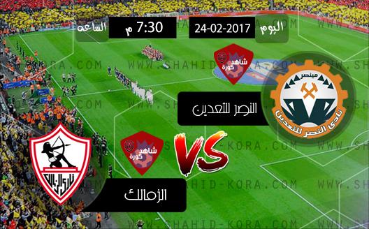 نتيجة مباراة الزمالك والنصر للتعدين اليوم بتاريخ 24-02-2017 الدوري المصري