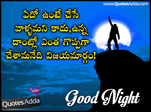 nice-telugu-language-good-night-positive-thoughts-online
