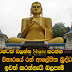 Pressure to remove the gold-plated statue of Buddha Maha Dambulla
