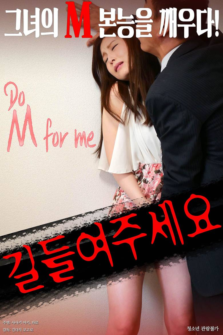 Do M for me (2016) [korea 18+]