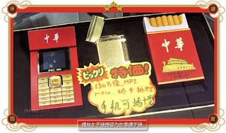 rokok Chonghwa