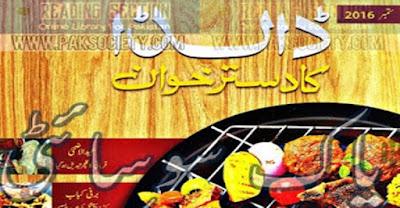 Monthly Dalda Ka Dastarkhwan Magazine September 2016