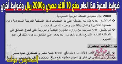 ضوابط عمرة 1439 دفع 2000 ريال سعودي و10000 جنيه مصري إضافة إلي ثمن العمرة و1000 جنيه لصندوق تحيا مصر