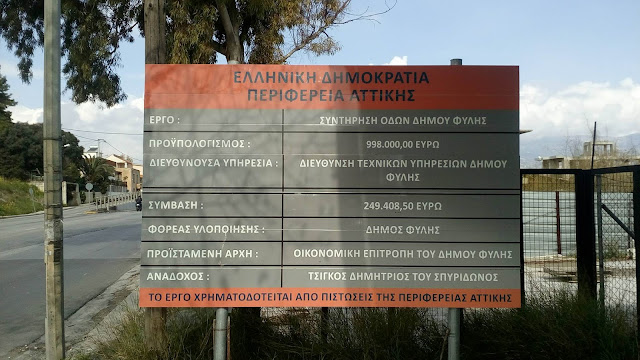 Ολοκληρώνεται η Α΄ φάση συντήρησης οδών του Δήμου Φυλής