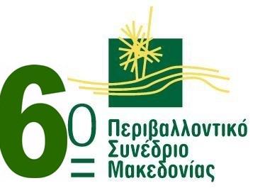 Αποτέλεσμα εικόνας για 6ο Περιβαλλοντικό Συνέδριο Μακεδονίας