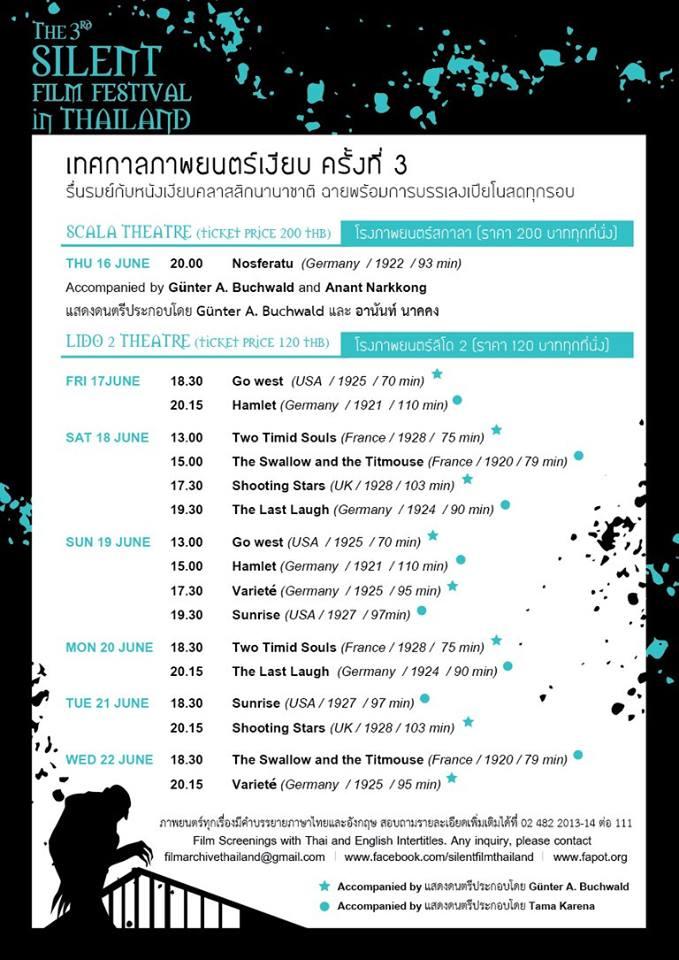 Wise Kwai's Bangkok Cinema Scene: Bangkok Cinema Scene