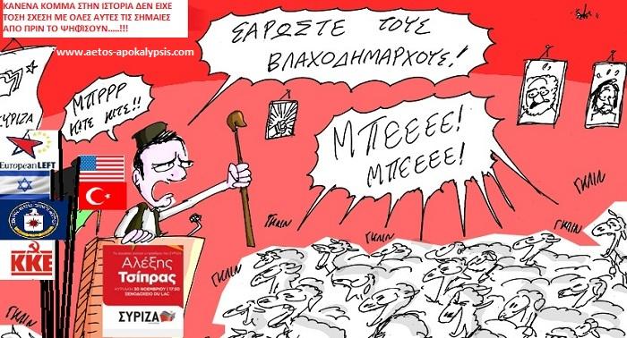 Ο ΣΥΡΙΖΑ είχε αποφασίσει από το 2014 ότι δεν θα καταργήσει τα Μνημόνια