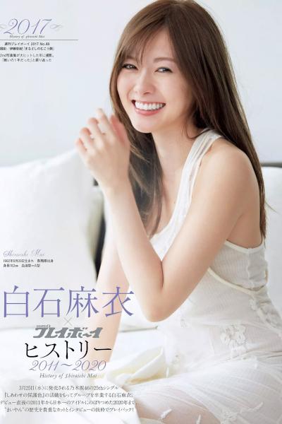 Mai Shiraishi 白石麻衣, Weekly Playboy 2020 No.13 (週刊プレイボーイ 2020年13号)
