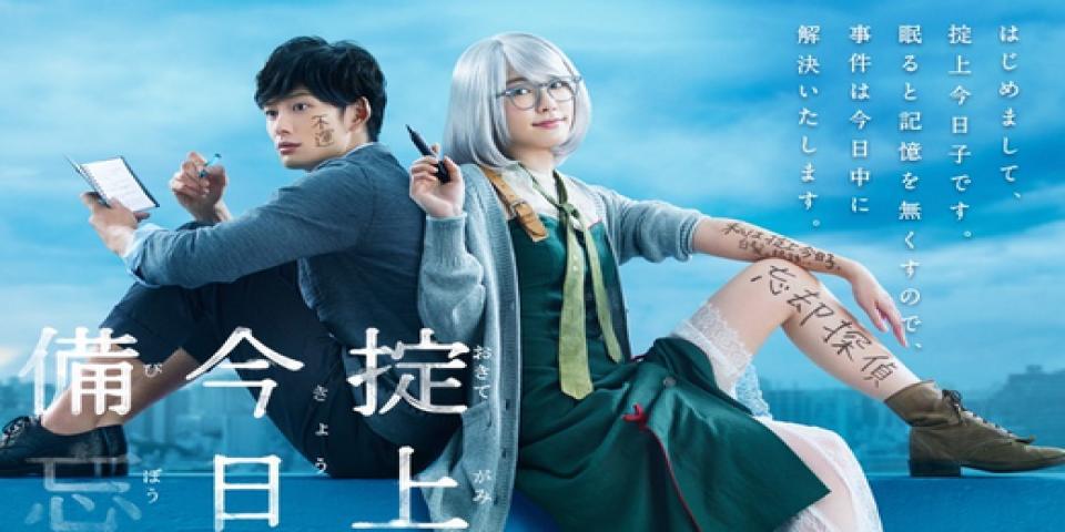 Phim Nữ Thám Tử Xinh Đẹp Tập 9 VietSub HD | Okitegami Kyoko No Biboroku 2015