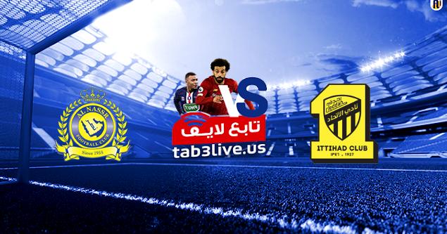مشاهدة مباراة النصر والإتحاد بث مباشر اليوم 2020/09/04 الدوري السعودي