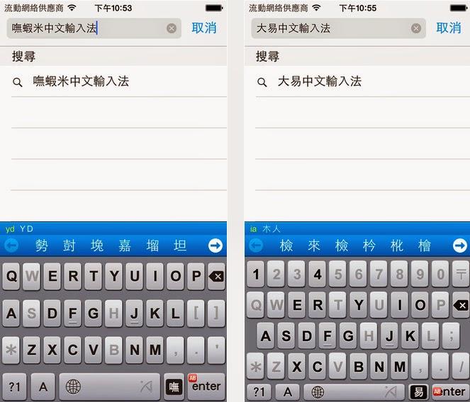 iAcces Keyboard 官方授權嘸蝦米 / 大易輸入法   愛瘋日報: 最精準的蘋果媒體