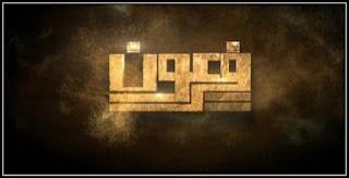 فرعون اسماً وليس لقباً لحكام مصر
