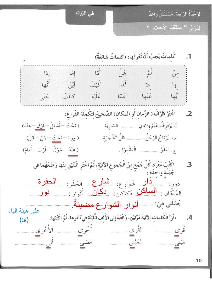كتاب اللغه الانجليزيه للصف الثالث المتوسط الفصل الدراسي الثاني