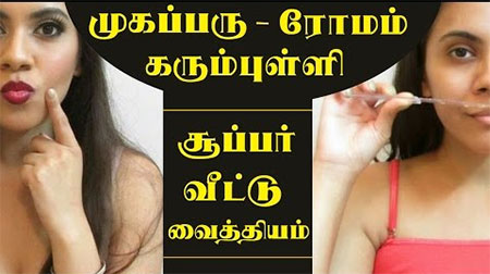 Oily Skin & Pimples Treatment at Home