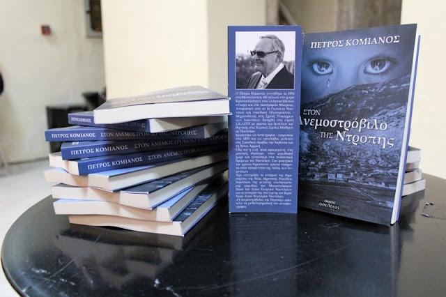 Παρουσιάστηκε στο Βουλευτικό το βιβλίο του Πέτρου Κομιανού «Στον ανεμοστρόβιλο της ντροπής»