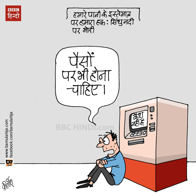 Rs 1000 Ban, Rs 500 Ban, demonetisation, demonetization, common man cartoon, ATM, reserve bank of india, narendra modi cartoon