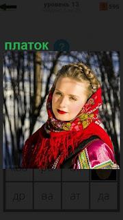На голове девушки одет платок красного цвета в зимнее врмя