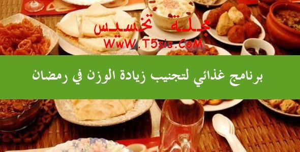 تجنيب زيادة الوزن فى رمضان