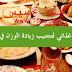 برنامج غذائي لتفادي زيادة الوزن في رمضان