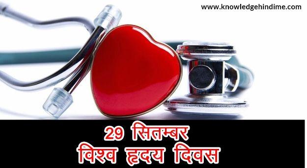 World Heart Day In Hindi, विश्व हृदय दिवस 2018, 29 September