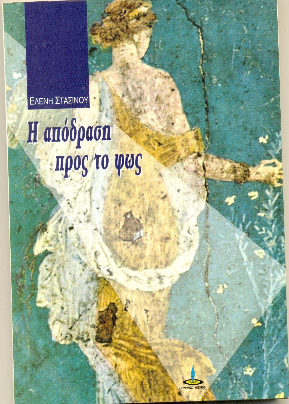 Μπάμπης Δερμιτζάκης: Ελένη Στασινού, Η απόδραση προς το φως
