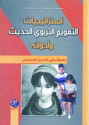 استراتيجيات التعلم والتعليم المعرفية يوسف محمود قطامي pdf