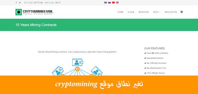 تغير نطاق موقع cryptomining