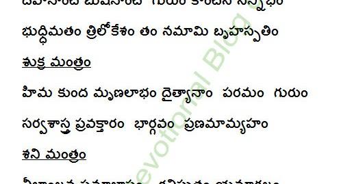 Telugu vinayaka pdf in ashtothram